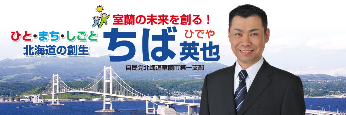 「ひと・まち・しごと」北海道の創生