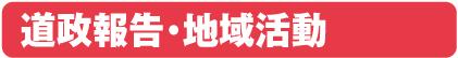 道政報告・地域活動